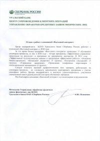 СберБанк 1